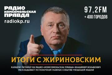 Владимир Жириновский: Из-за пандемии в Москве на 40% сократилось количество иностранных рабочих. Давайте эту тенденцию продолжим