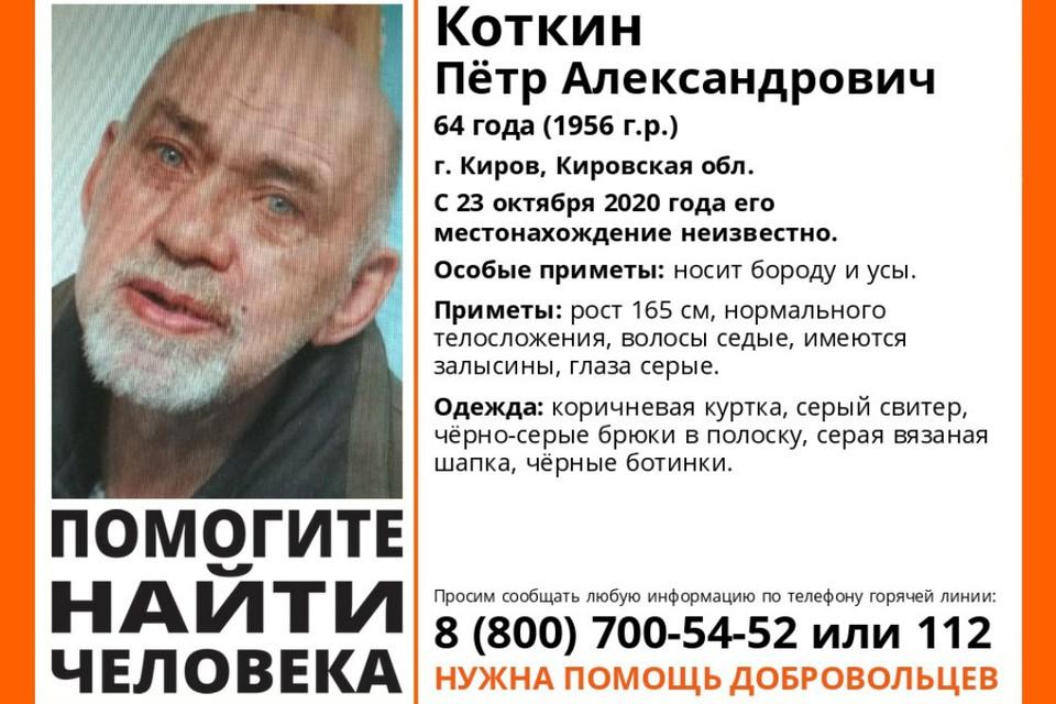 В последний раз мужчину видели 23 октября. Фото: vk.com/lizaalert_kirov