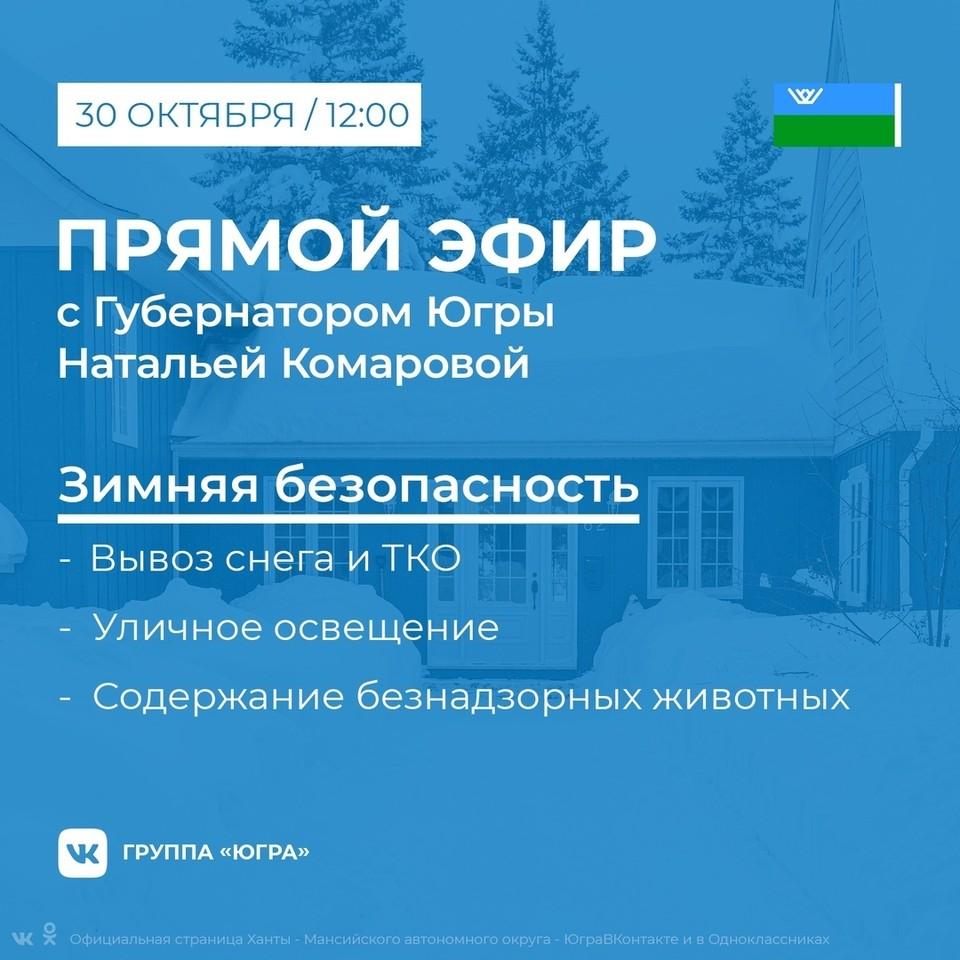 Фото: Официальная страница Ханты-Мансийского автономного округа — Югры.