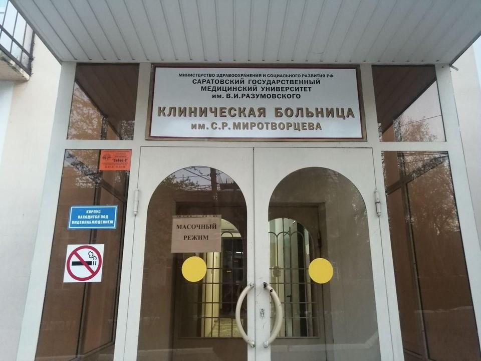 Названы больницы Саратова для лечения пациентов с коронавирусом