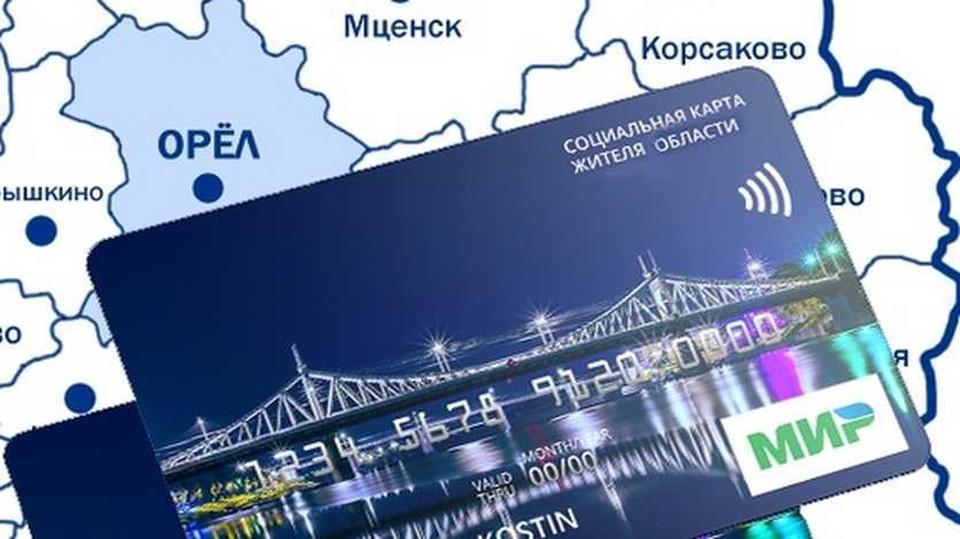 В Орловской области перейдут на новые проездные билеты с 1 декабря