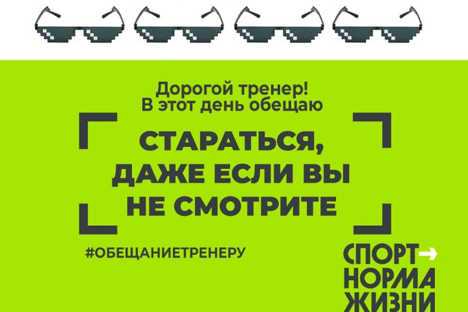 В России пройдет акция #обещаниетренеру
