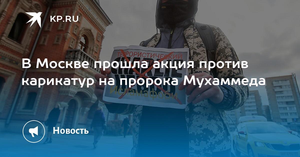 В Москве прошла акция против карикатур на пророка Мухаммеда