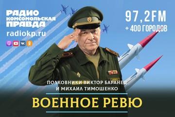 Готова ли Россия бороться с роями ударных беспилотников противника