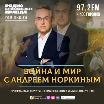 Война и мир с Андреем Норкиным