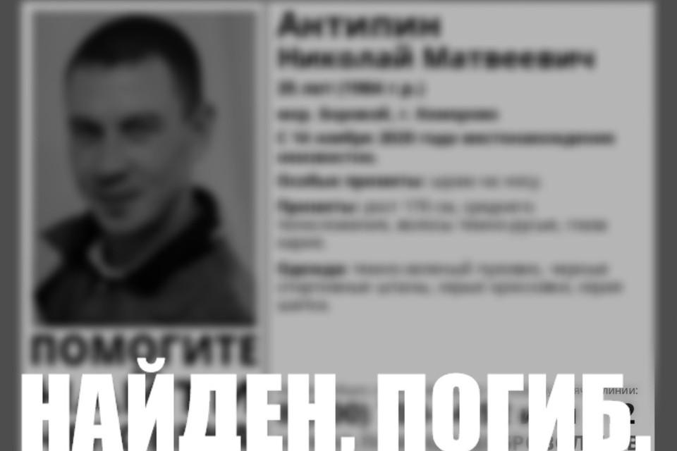 """Пропавший неделю назад кемеровчанин обнаружен мертвым. Фото: ПСО """"Лиза Алерт"""""""