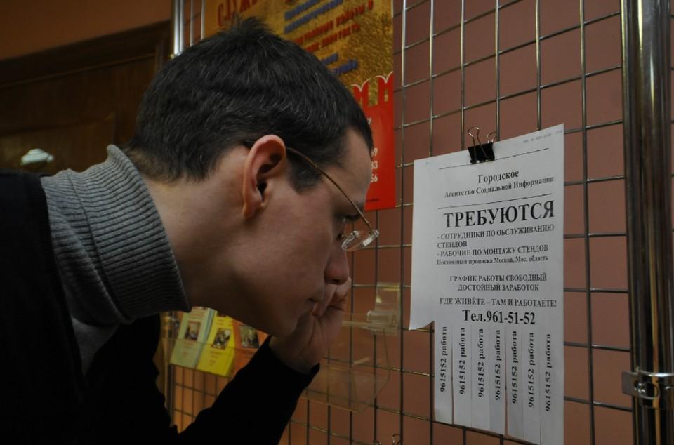 В Госдуму был внесён законопроект, который вводит категорию «вынужденно безработных».