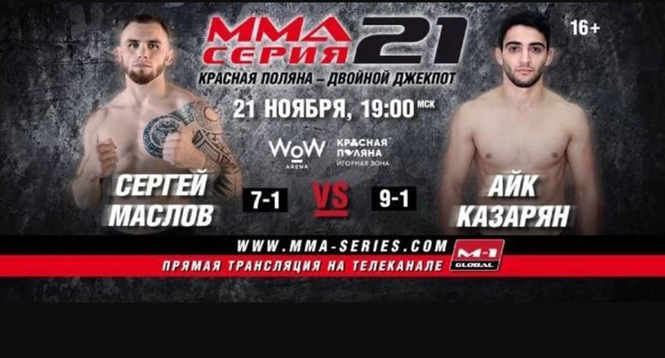 В Сочи завершился крупный бойцовский турнир ММА Серии