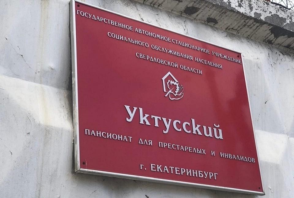 Из-за принудительной стерилизации женщин СК завел на руководство «Уктусского пансионата» дело о превышении полномочий