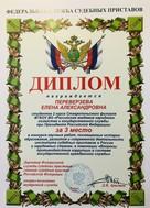 Студентка Ставропольского филиала РАНХиГС стала призером  всероссийского конкурса