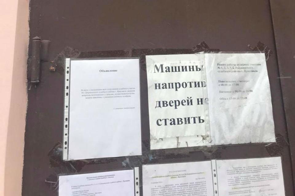О том, что судьи уволились, гласит объявление на двери участка. ФОТО: предоставлено читателем КП-Ярославль