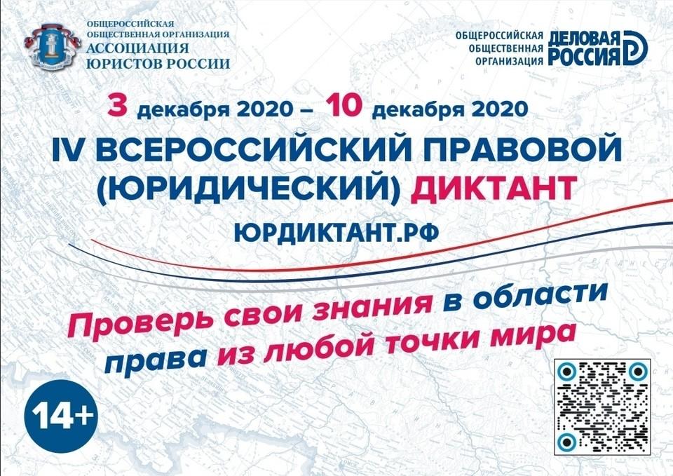 Жители Хабаровского края напишут юридический диктант