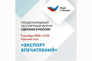 «Экспорт впечатлений» обсудят на форуме «Сделано в России»