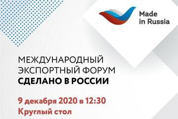 На форуме «Сделано в России» обсудят поддержку бизнеса в период пандемии