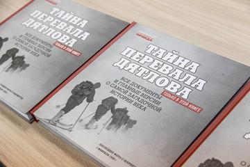Жуткие травмы и ошибки туристов: разбираем версии гибели группы на Перевале Дятлова в гостиной КП-Челябинск