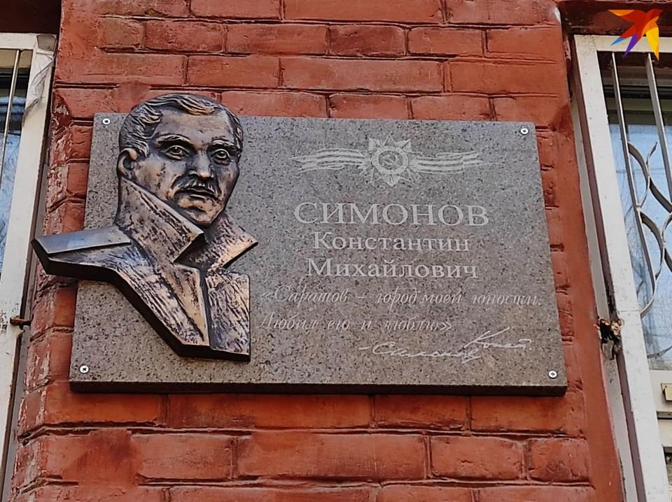На фасаде дома, где жил писатель, появилась мемориальная доска