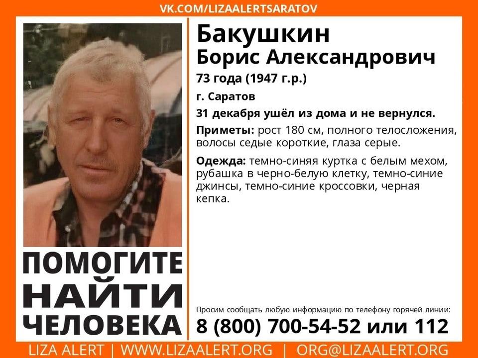 Борис Бакушкин