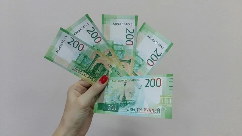 В пакете оказались поддельные 200-рублевые купюры.
