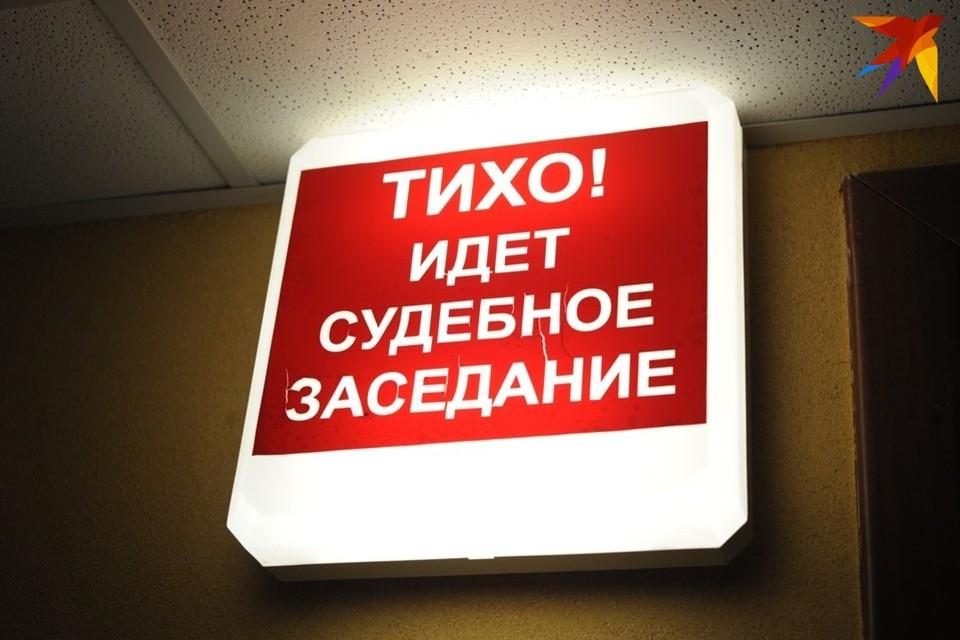 Парню из Минска дали три года колонии