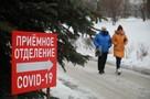 Коронавирус в Красноярске и крае, последние новости на 16 января 2021 года: закрыли два инфекционных госпиталя для лечения пациентов с COVID-19