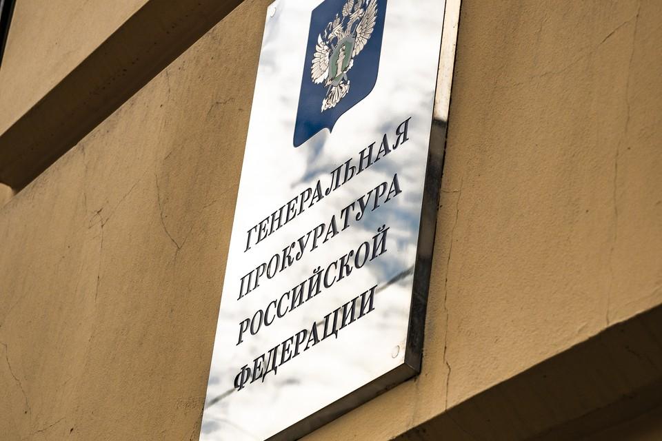 Генпрокуратура РФ потребовала пресекать незаконные акции 23 января