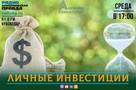 Доверительное управление финансами в Краснодаре: плюсы и минусы