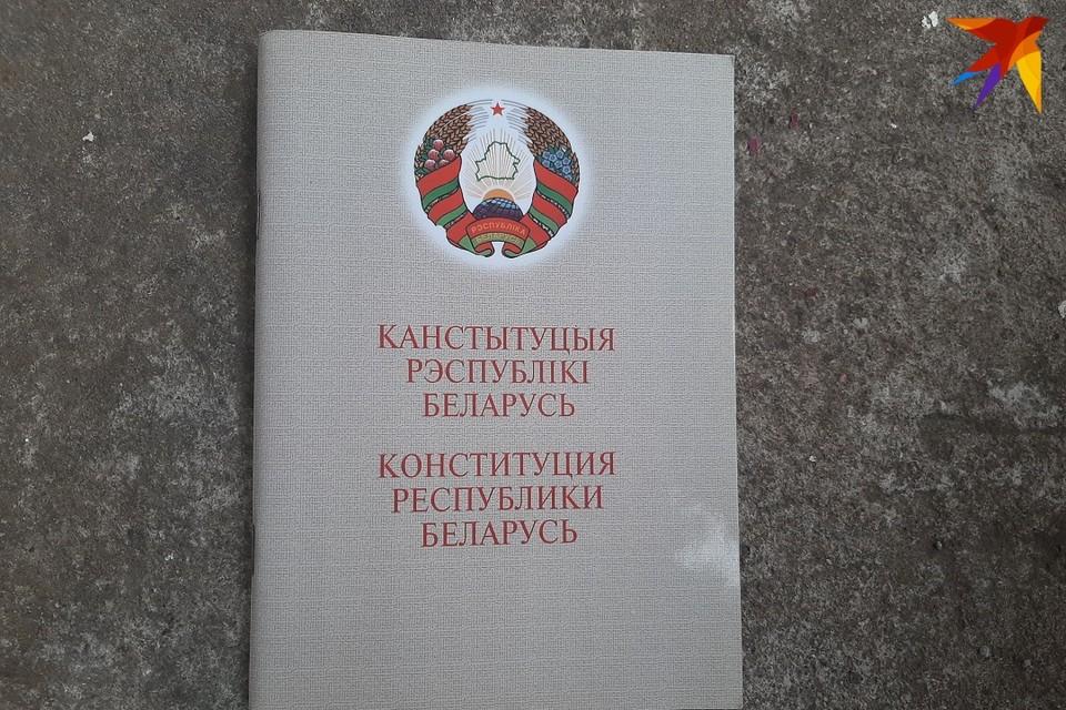 Изменить Конституцию Беларуси власти могут еще до конца 2021-го года.