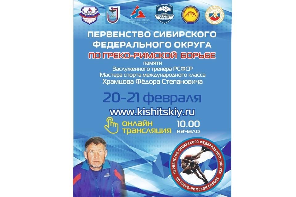 На соревнованиях встретятся борцы со всего Сибирского федерального округа.