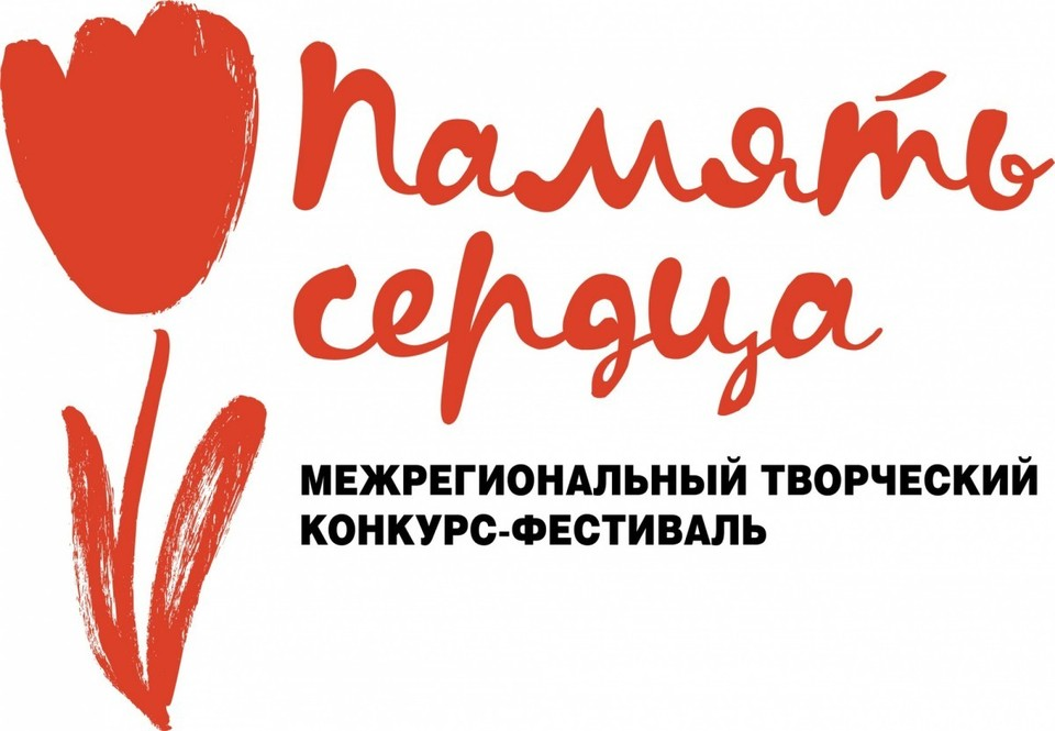 В Губкинском округе проходит конкурс-фестиваль «Память сердца». Фото пресс-службы администрации Губкинского городского округа