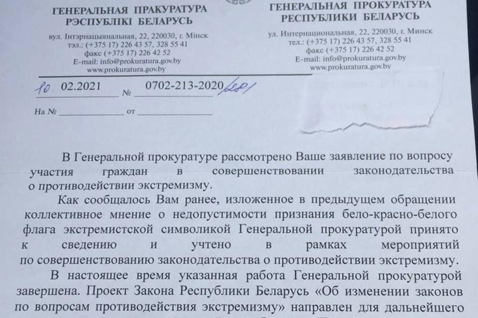 По интернету гуляет документ о законопроекте «Об изменении законов по вопросам противодействия экстремизму».