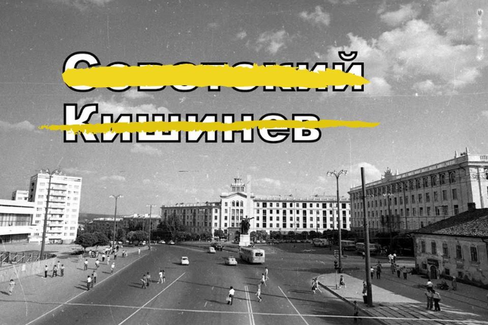 Советский Кишинев - прошлое, которое не изменить, но ненавидеть тоже не надо.