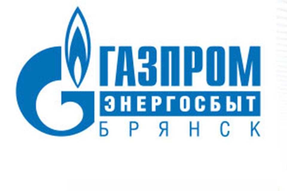 Фото: «Газпром энергосбыт Брянск».
