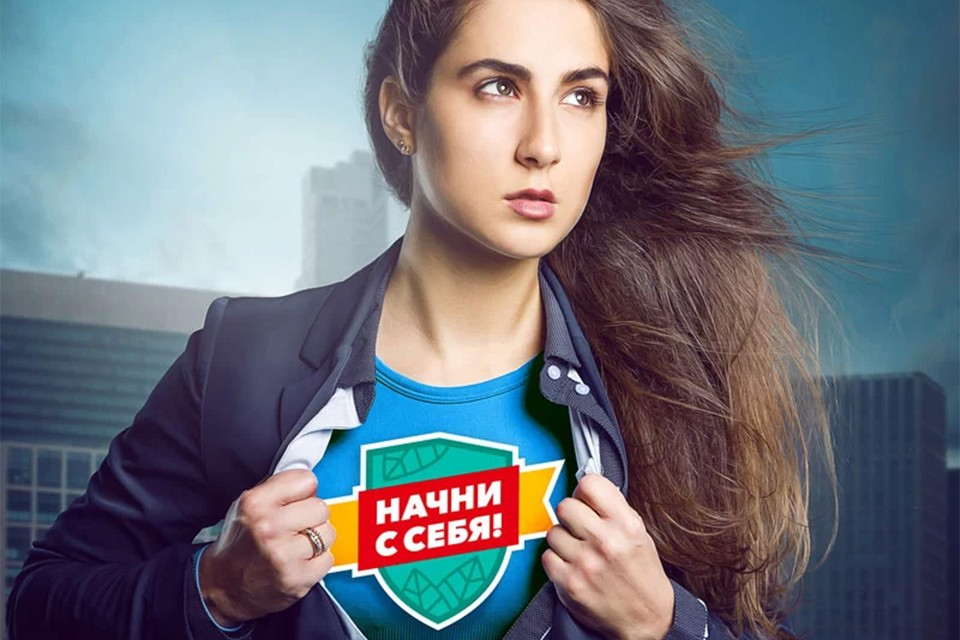 «Начни с себя» - совместный проект «Комсомольской правды» и Института развития Интернета (ИРИ).