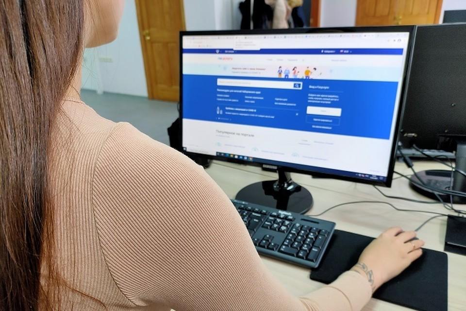 Электронными услугами ЗАГС активно пользуются жители Хабаровского края