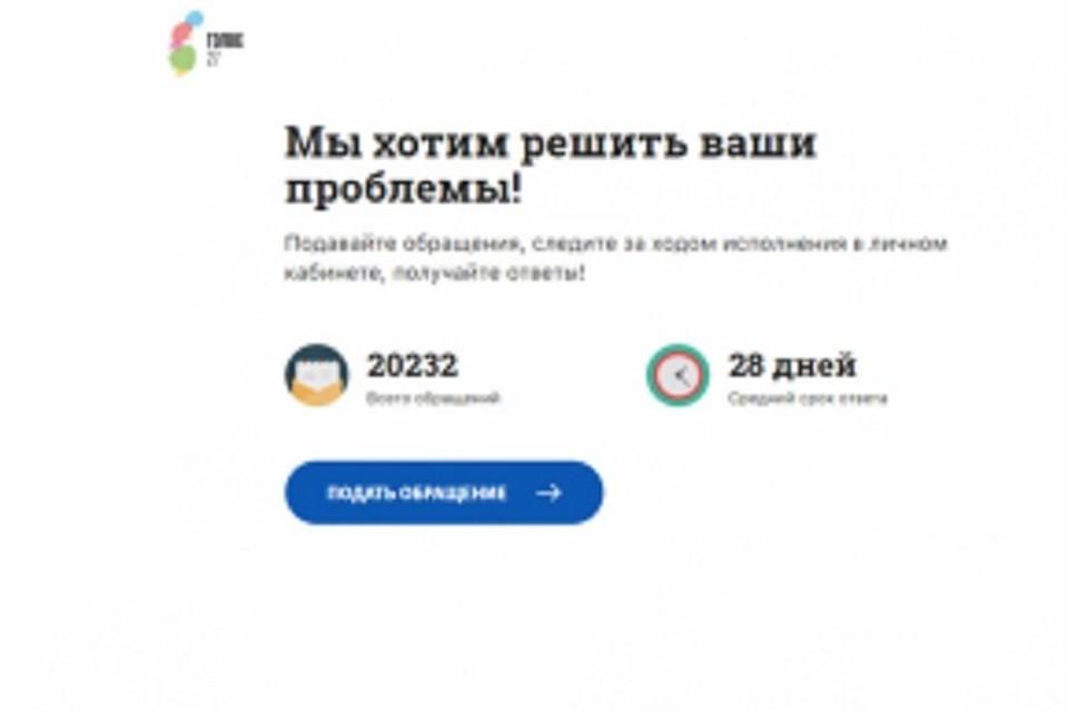 На коммунальные проблемы жалуются жители Хабаровского края через интернет