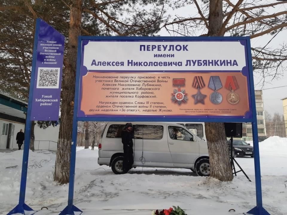 В Корфовском появилась цифровая табличка в честь ветерана Алексея Лубянкина