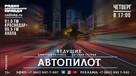 Какие машины чаще всего попадают в аварии в Краснодаре?