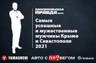В Крыму выбрали самых популярных мужчин полуострова
