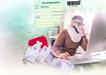 Простудиться и не разориться: 5 важных правил об оплате  больничных в 2021 году