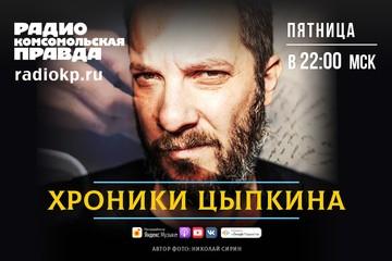 Александр Цыпкин: Приличный мужчина заботится о подарке 8 марта с утра