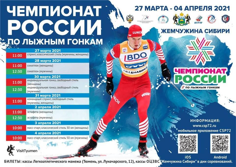 Александр Большунов приедет в Тюмень на чемпионат России по лыжным гонкам.