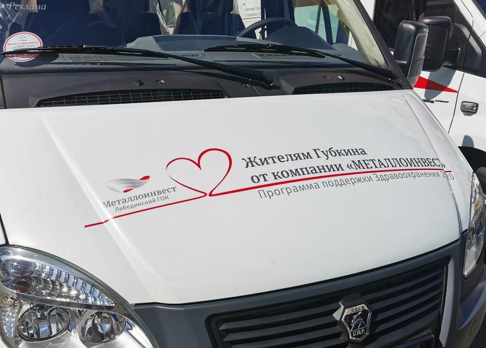 По инициативе основателя Металлоинвеста Алишера Усманова была запущена программа поддержки государственных медицинских учреждений объемом около 2 миллиардов рублей.