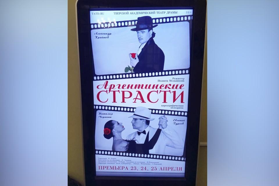 В Тверском театре драмы 23, 24 и 25 апреля выйдет премьера «Аргентинские страсти».