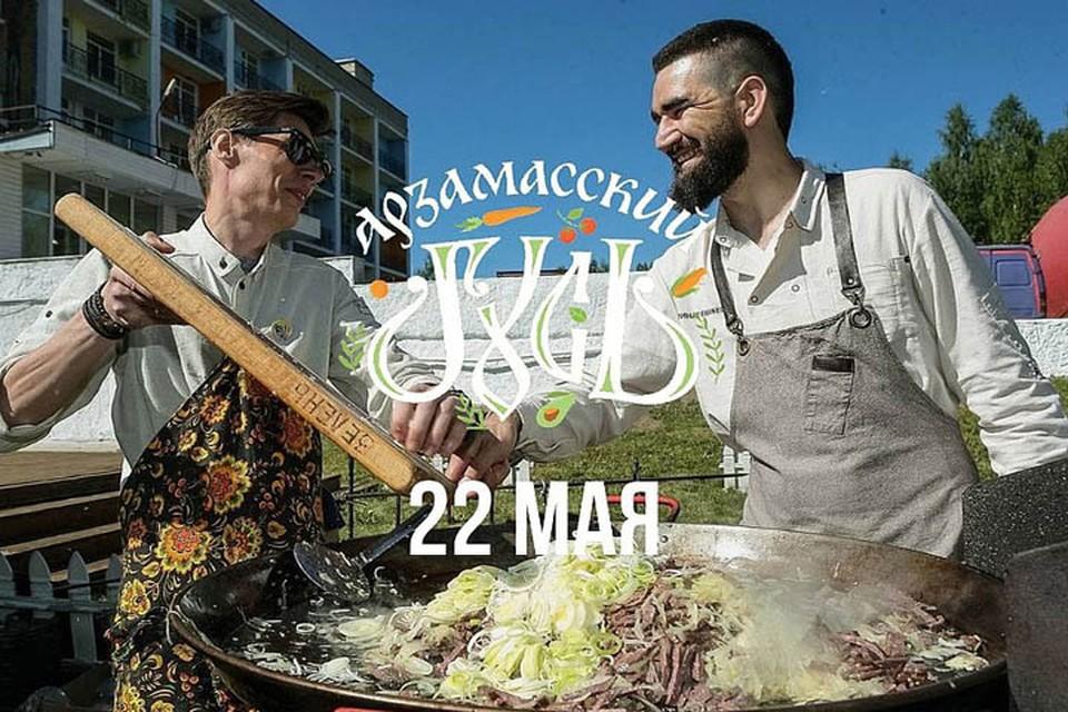 Юбилейный фестиваль кулинарного искусства «Арзамасский гусь» пройдет 22 мая на своей родной площадке.