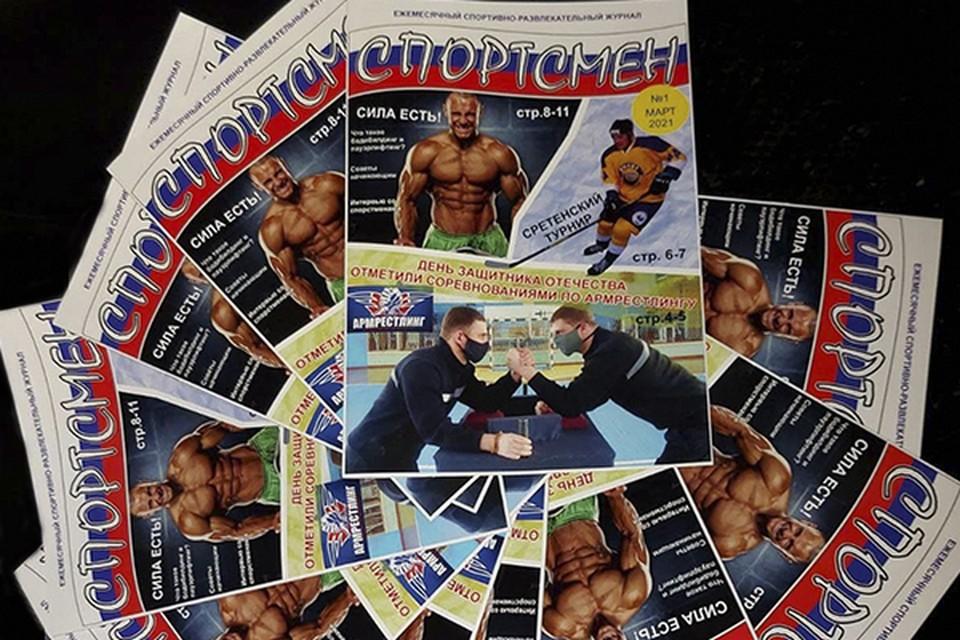 Когда спокойно не сидится: в колонии под Хабаровском издают свой спортивный журнал