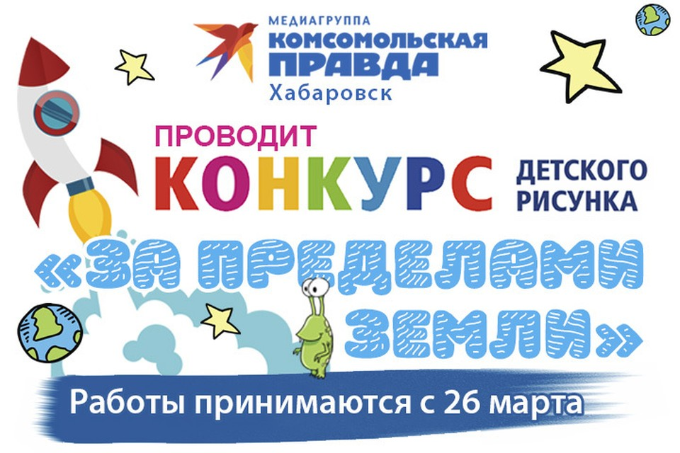 Голосование за рисунки участников активно до 14 апреля включительно.