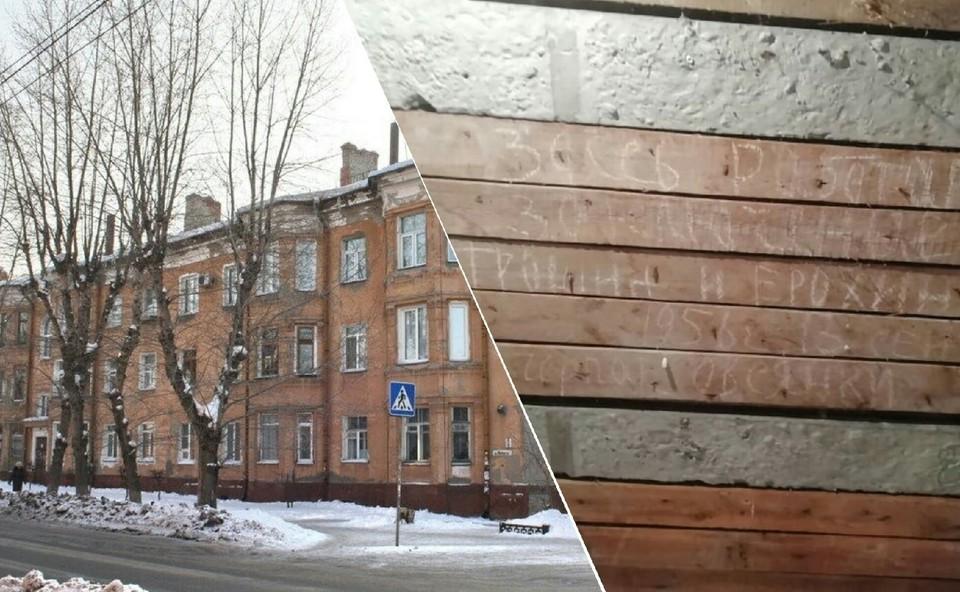 Послание от строителей-политзаключенных спустя 60 лет нашли в доме на улице Малунцева. Фото: Андрей САФОНОВ