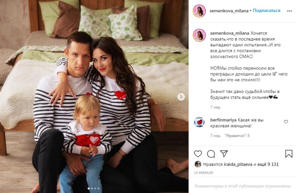 Милана Семенькова с родителями