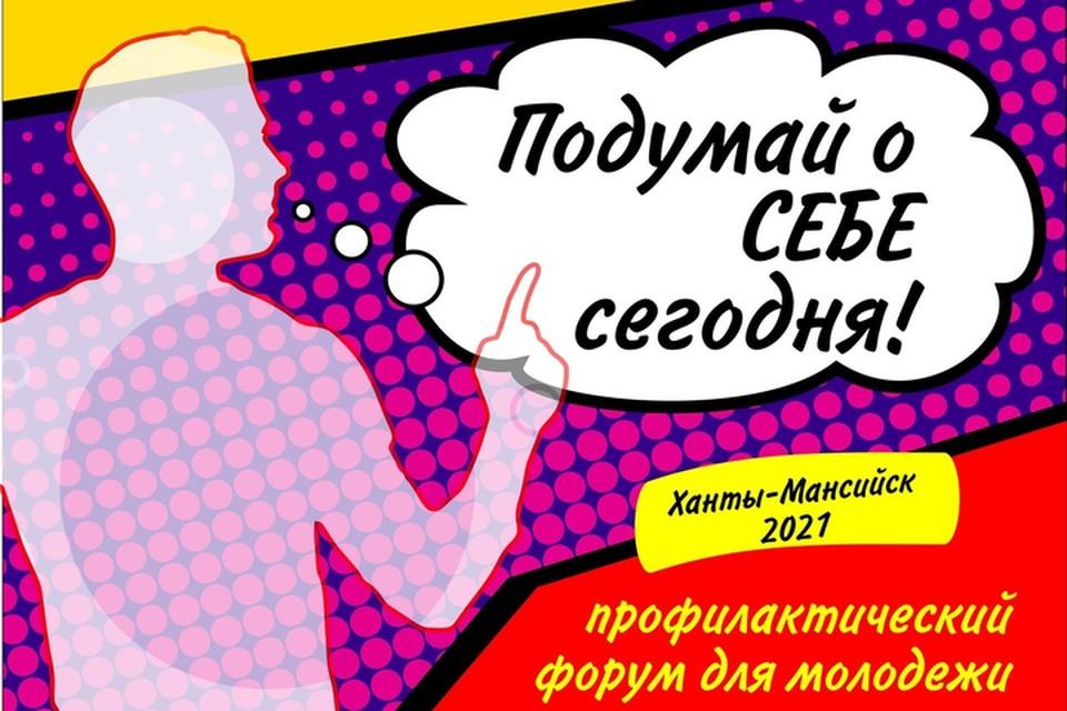 Фото: Молодежный центр города Ханты-Мансийска, соцсеть ВКонтакте