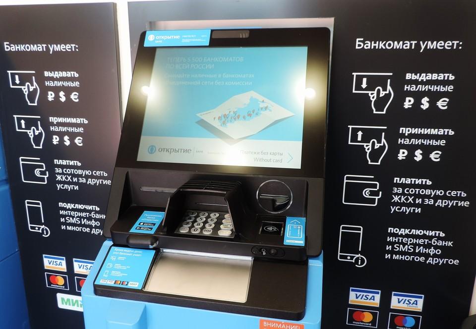 Функционал доступен в большинстве банкоматов банка.